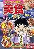 ラズウェル細木の美食パラダイス 鮮魚編 (ドンキーコミックス)