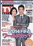 デジタルTVガイド全国版 2014年 07月号 [雑誌]