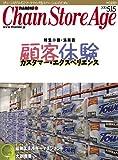 チェーンストアエイジ 2013年5月15日号 [雑誌] / ダイヤモンド・フリードマン社 (刊)