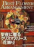 BEST FLOWER ARRANGEMENT (ベストフラワーアレンジメント) 2008年 01月号 [雑誌]