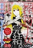 月刊 少年シリウス 2013年 04月号 [雑誌]