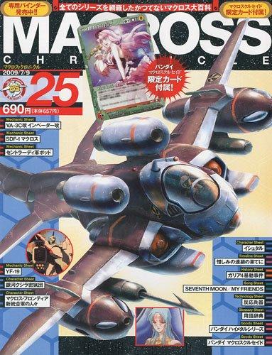 MACROSS CHRONICLE (マクロス・クロニクル) 2009年 7/9号 [雑誌]