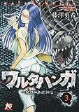 ワルタハンガ 3―夜刀神島蛇神伝 (プレイコミックシリーズ)