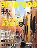 amarena (アマレーナ) 2010年 03月号 [雑誌]