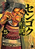 センゴク天正記 5 (ヤングマガジンコミックス)