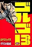 ゴルゴ13 (21) (SPコミックス)