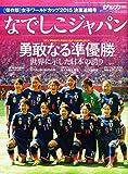 なでしこジャパン 決算 速報号 2015年 8/4 号 [雑誌]: 週刊ベ-スボ-ル 増刊