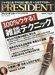 PRESIDENT (プレジデント) 2013年 12/16号 [雑誌]