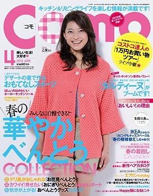 Como (コモ) 2012年 04月号 [雑誌]