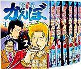 激昂(ブチキレ)がんぼ コミック 全8巻完結セット
