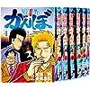 激昂(ブチキレ)がんぼ コミック 1-8巻セット