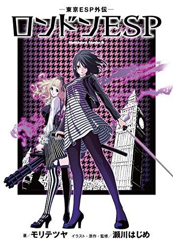 【無料版】 ‐東京ESP外伝‐ ロンドンESP (角川コミックス・エース)