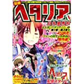 別冊ヘタリア Axis Powers (Birz extra)