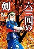 六三四の剣 (5) (小学館文庫)