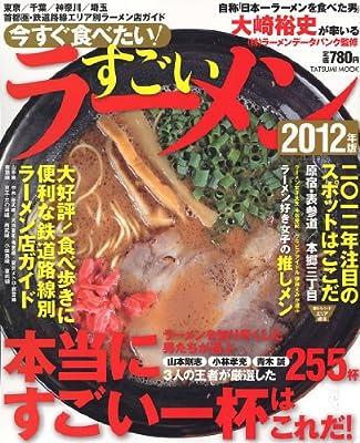 今すぐ食べたい!すごいラーメン 2012年版 (タツミムック)