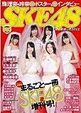 SKE48×週刊プレイボーイ