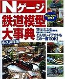 Nゲージ鉄道模型大事典