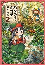 かわいい森のこびと女子の癒し系漫画「ハクメイとミコチ」第2巻