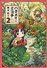 ハクメイとミコチ 第2巻 2014年01月14日発売