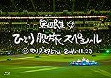 奥田民生ひとり股旅スペシャル@マツダスタジアム(初回生産限定盤) [Blu-ray]