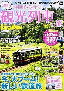 関西から行く!日帰り観光列車の旅 (ウォーカームック)