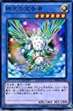 【 遊戯王 カード 】 《 神光の宣告者 》(スーパーレア)【デュエリストエディション 4】de04-jp142