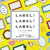 DVD付 LABEL!  LABEL!  LABEL!  ラベルいっぱい素材集