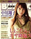 BUBKA (ブブカ) 2008年 12月号 [雑誌]