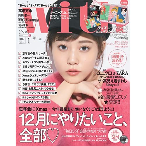 with 2017年1月号【雑誌】