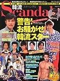 韓流Scandal (スキャンダル) 2013年 夏号