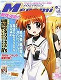Megami MAGAZINE (メガミマガジン) 2011年 01月号 [雑誌]