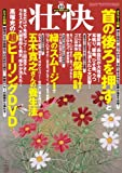 壮快 2011年 10月号 [雑誌]