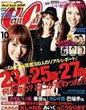 CanCam (キャンキャン) 2011年 10月号 [雑誌]