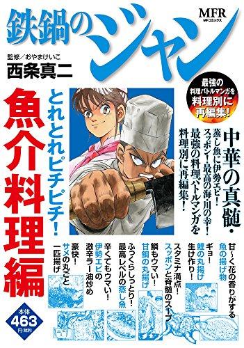 鉄鍋のジャン とれとれピチピチ!  魚介料理編 (MFR(MFコミックス廉価版シリーズ))