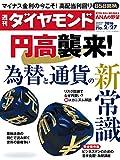 週刊ダイヤモンド 2016年2/27号 [雑誌]