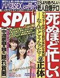 SPA!(スパ!) 2016年 9/6 号 [雑誌]