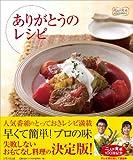 ありがとうのレシピ―二人の食卓