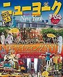 ニューヨーク 2009 (マップルマガジン N 2)