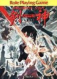 デモンパラサイト・リプレイ  剣神(5)  創世者 (富士見ドラゴン・ブック)(グループSNE/力造)