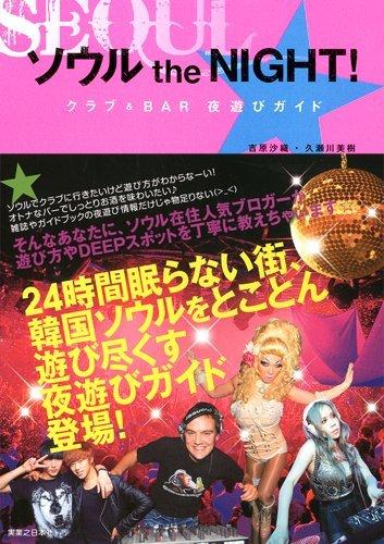 ソウル the NIGHT!  - クラブ&BAR 夜遊びガイド