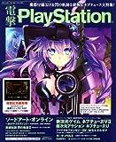 電撃PlayStation (プレイステーション) 2014年 4/24号 [雑誌]