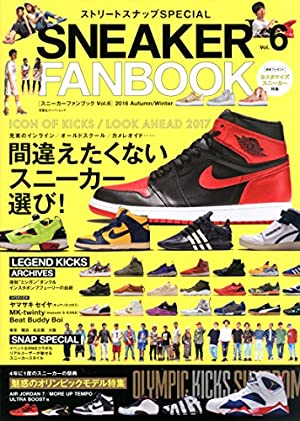 SNEAKER FAN BOOK