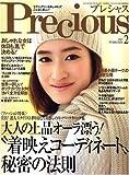 Precious (プレシャス) 2007年 02月号 [雑誌]