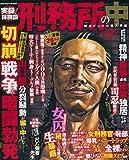 実録!体験談刑務所の中規則だらけの悪人天国 (コアコミックス 429)