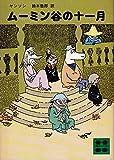 ムーミン谷の十一月 (1980年) (講談社文庫)