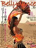 ベリ-ダンス・ジャパン 16 (おんなを磨く、女を上げるダンスマガジン)