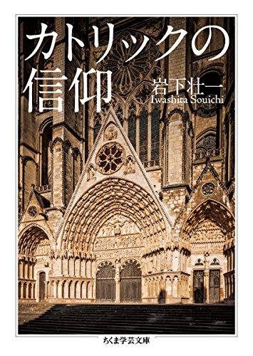 カトリックの信仰 (ちくま学芸文庫) -