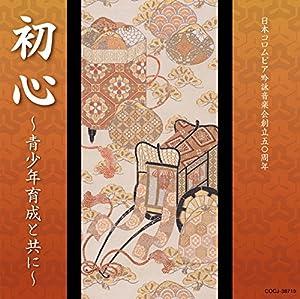 日本コロムビア吟詠音楽会創立50周年 初心~青少年育成と共に~