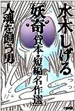 水木しげる 妖奇 貸本・短編名作選 人魂を飼う男 (ホーム社漫画文庫) (HMB M 6-3)