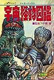 宇宙怪物図鑑 復刻版 (ジャガーバックス)